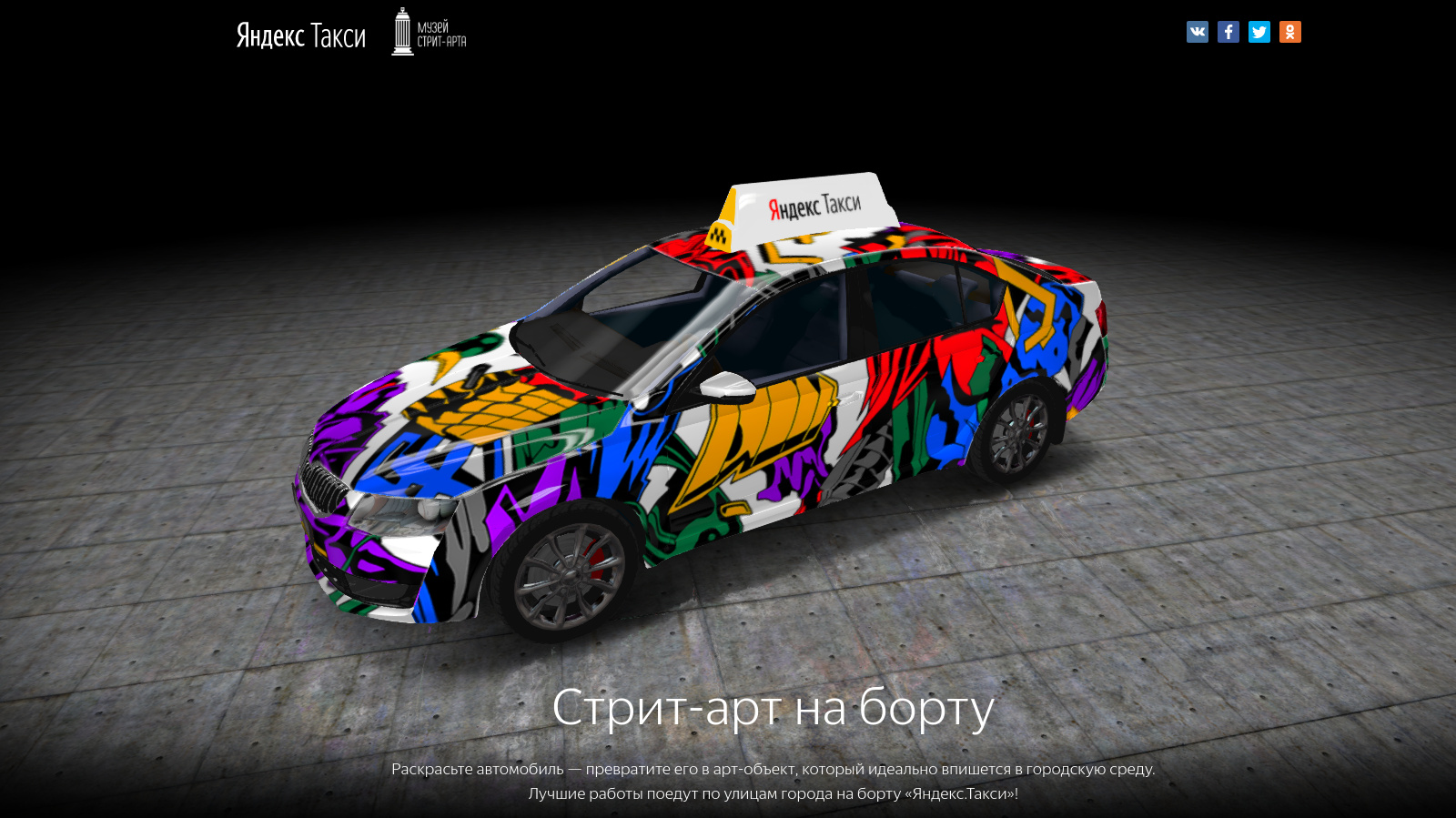 Yandex Taxi Design Contest preview