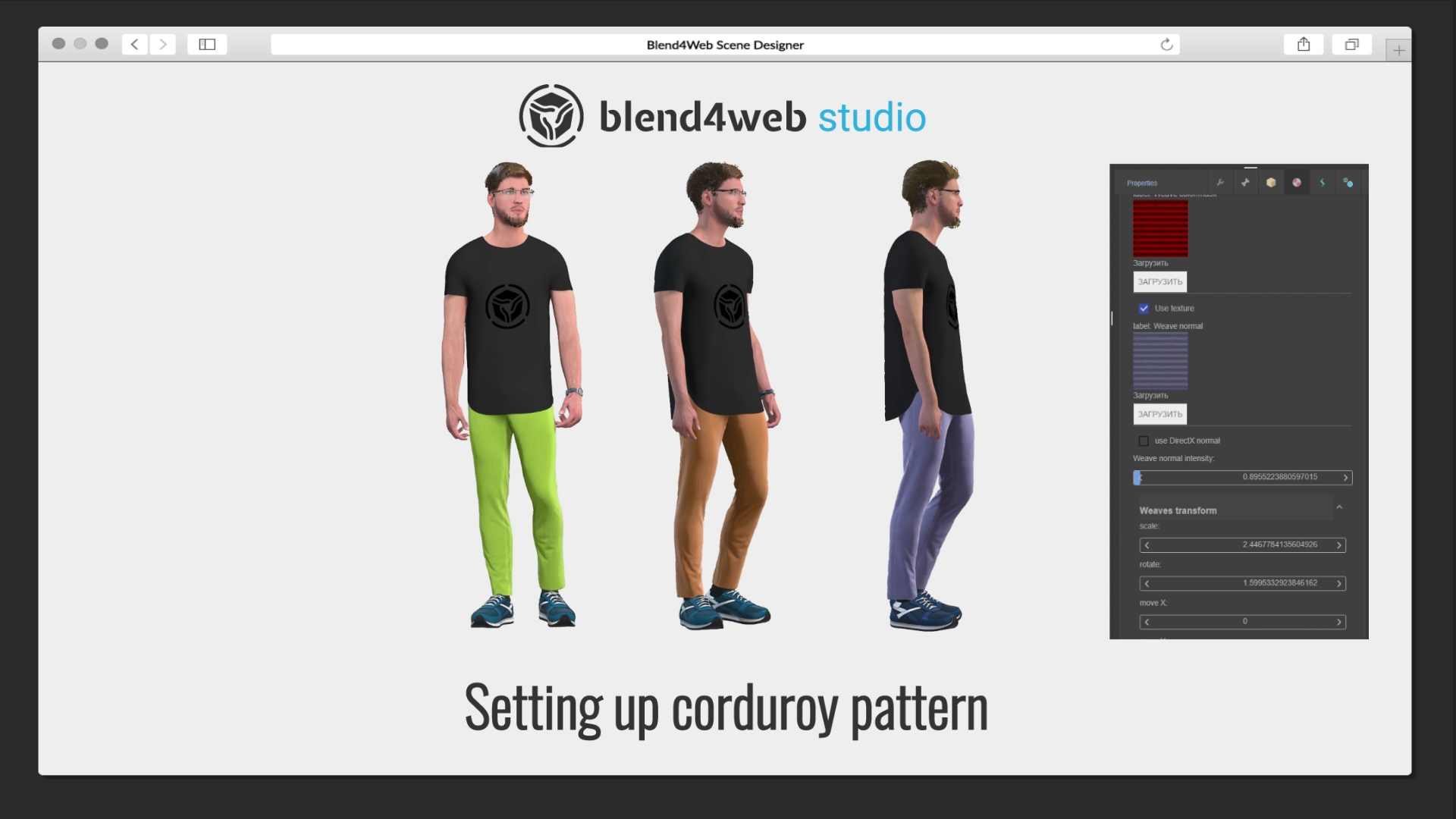 Blend4Web Studio: setting up corduroy pattern