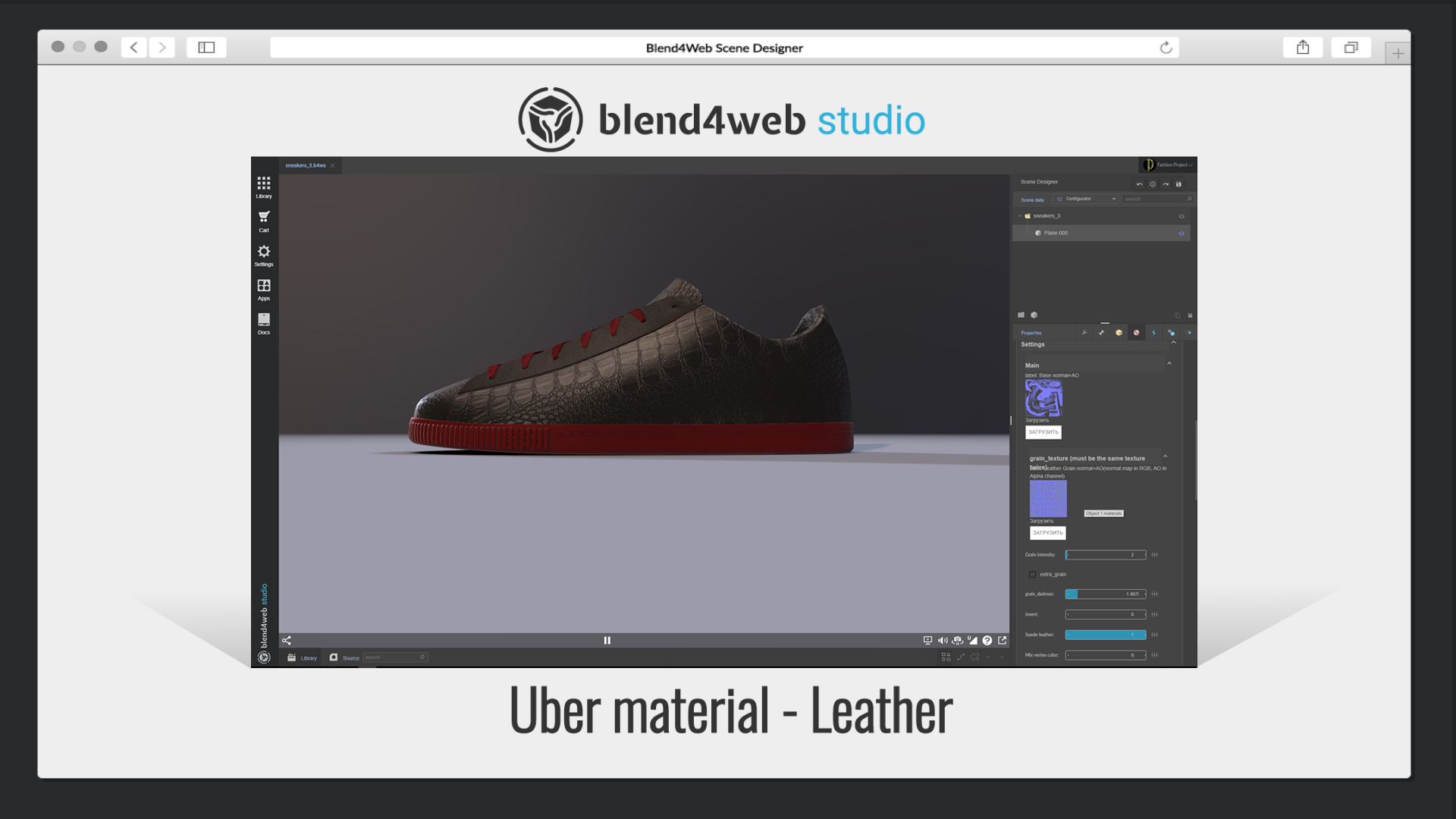 Blend4Web Studio: Uber material - Leather (patent leather, nubuck, suede, prints)